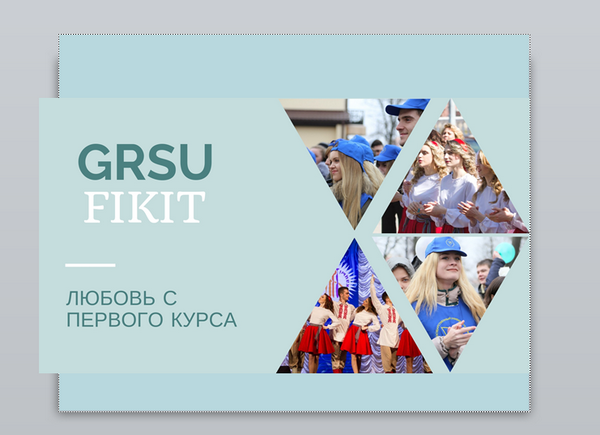 http://fh.grsu.by/images/stories/news/2019/prezent_avetyn/1.png