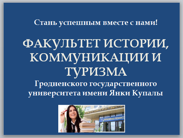 http://fh.grsu.by/images/stories/news/2019/prezent_avetyn/12.png